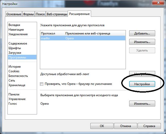 Как сделать браузер по умолчанию в опере