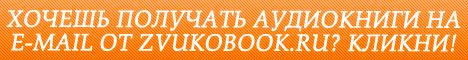 Перейди и подпишись на новые аудиокниги от ZvukoBook.ru