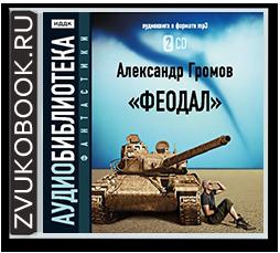 Александр Громов «Феодал»