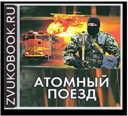 Данил Корецкий «Атомный поезд»
