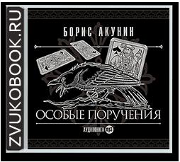 Борис Акунин «Особые поручения»
