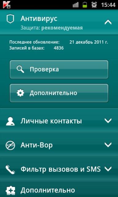 Версия 9.10.125 Разработчик Kaspersky Android OS 1.6 и выше Язык