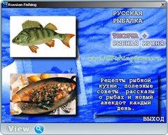 Игра рыбалка на русском языке - Рыбалка олигархов 1.1.4 (мини игра.
