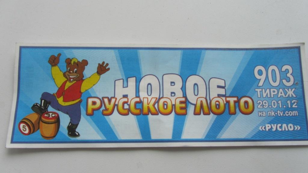 Русское лото тираж 1166 проверить билет по номеру