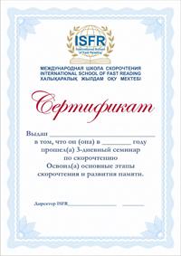 Скорочтение в Алматы. курсы по памяти Казахстан