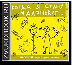 Сборник сказок «Когда я стану маленьким... Желтый»