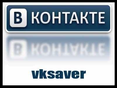 Vksaver 1 1 3 - фото 2