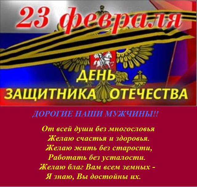 Поздравления с днем защитника отечества дядю