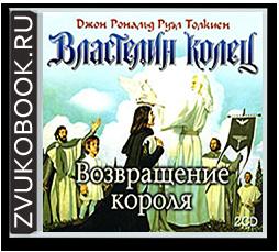 Джон Рональд Руэл Толкин «Возвращение короля»
