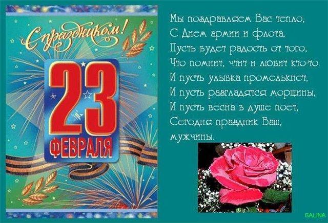 Плей открытки с 23 февраля