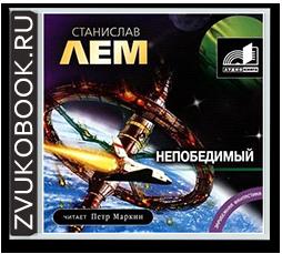 Станислав Лем «Непобедимый»