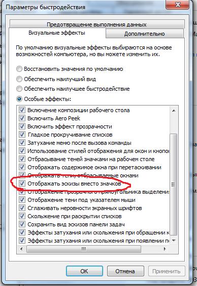 пропали эскизы в windows 7: