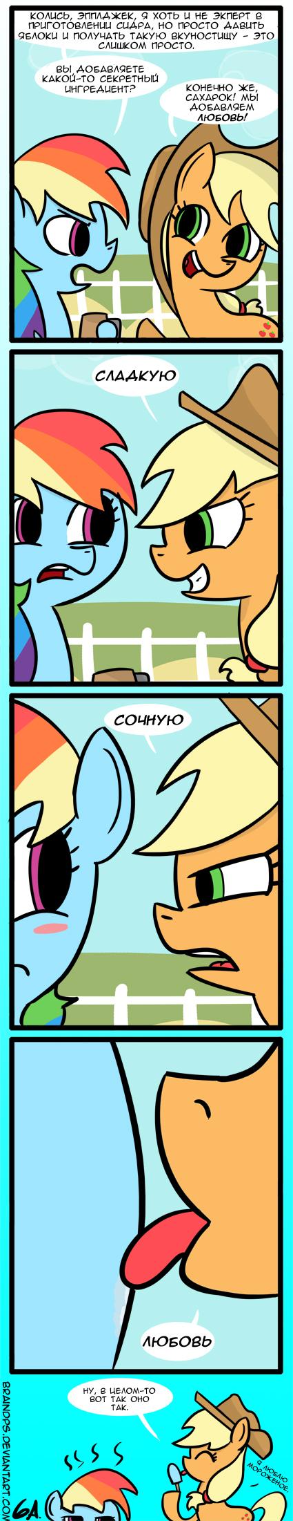 Безобиный комикс про пони