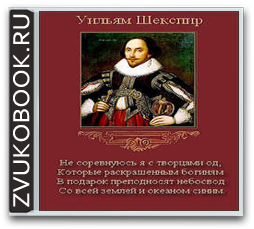 Уильям Шекспир «Не соревнуюсь я с творцами од»