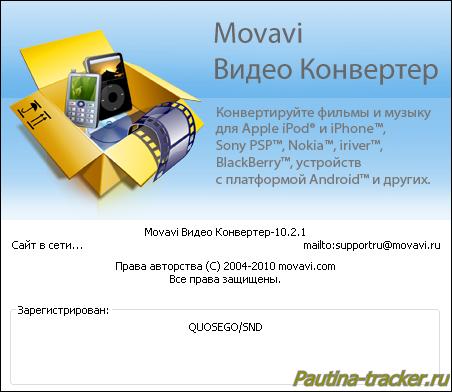 Movavi Video Converter Crack With Keygen key