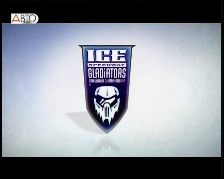 Чемпионат мира по мотогонкам на льду 2012, финалы 01-04, командный чемпионат, обзоры / FIM World Championship Ice Speedway Gladiators 2012, finals 01-04, teams, review