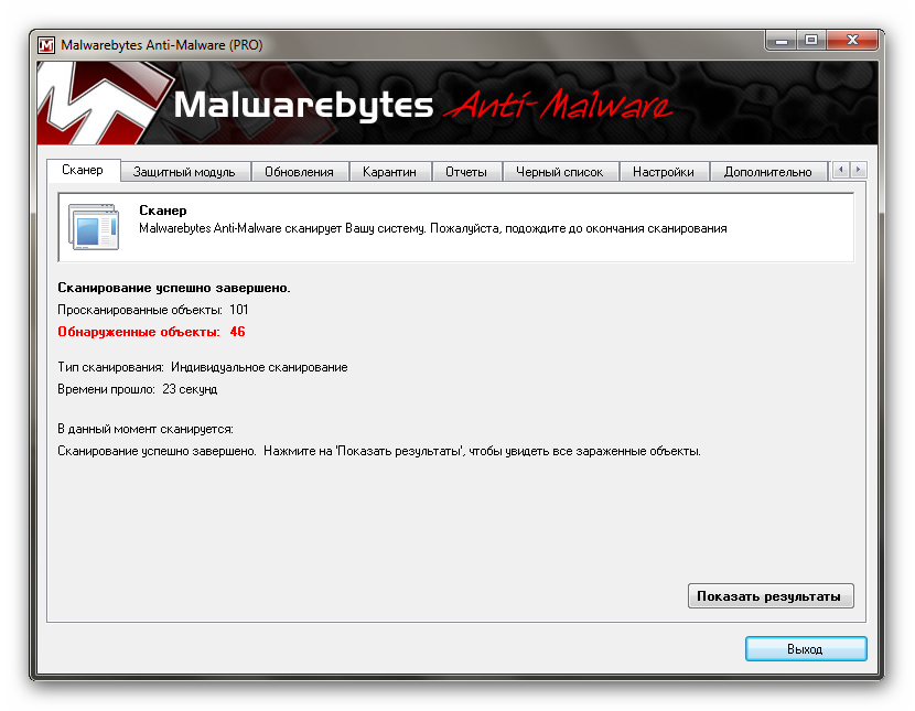 Malwarebytes' Anti-Malware v1.51.2.1300 Final + Malwarebytes' Anti