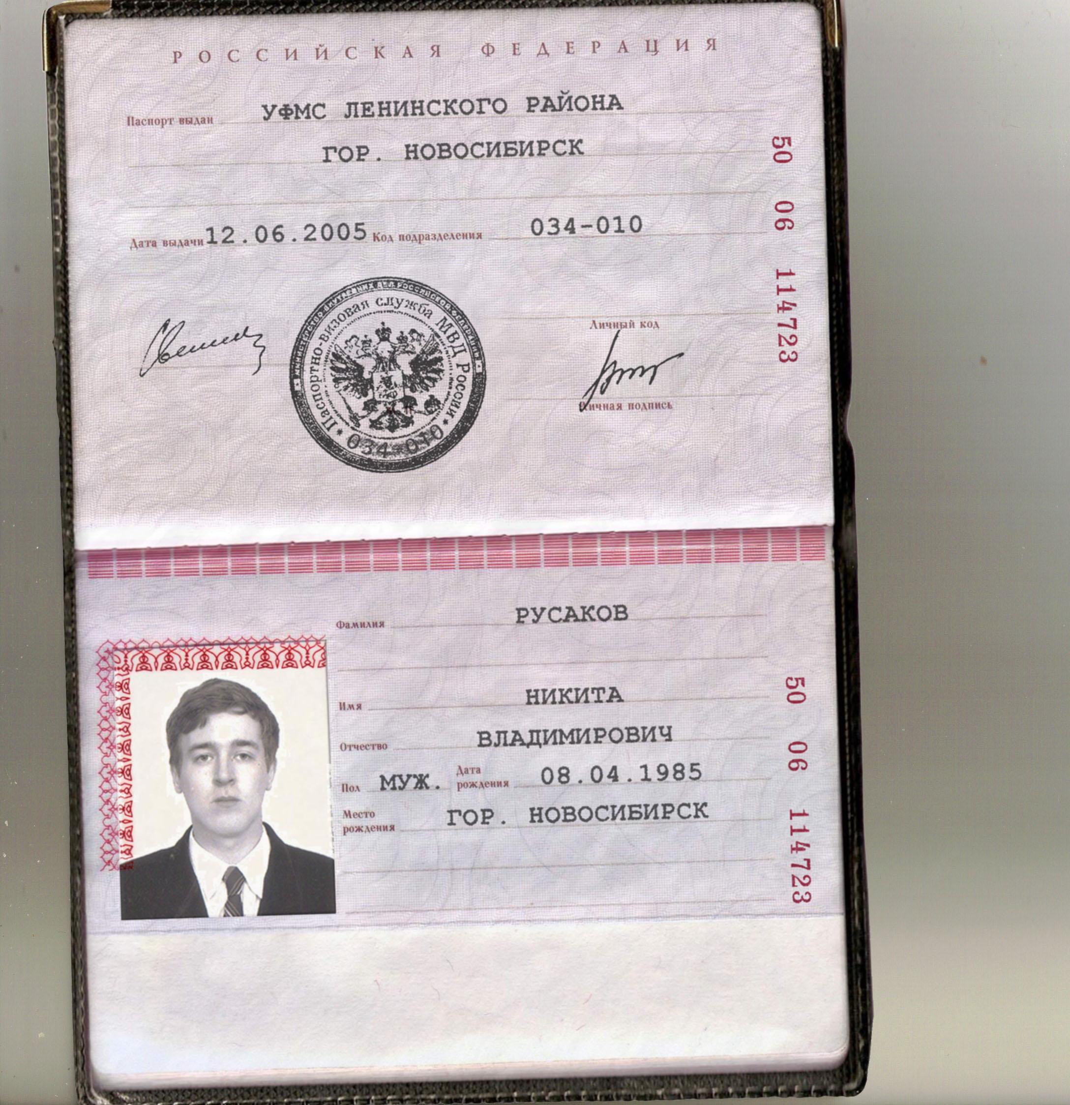 Как сделать российский паспорт в санкт-петербурге