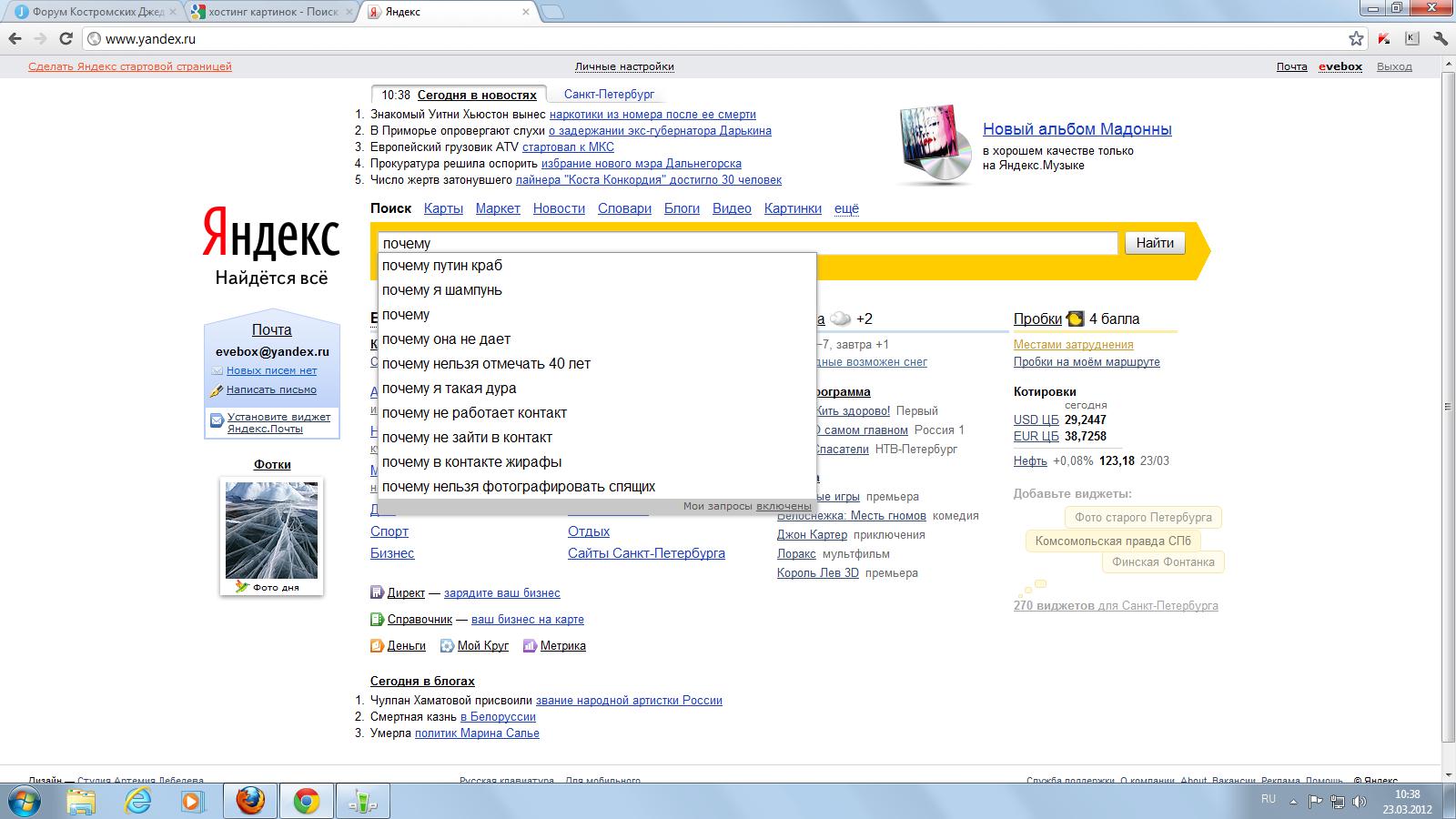 Фон браузера Справка: Яндекс. Браузер 40
