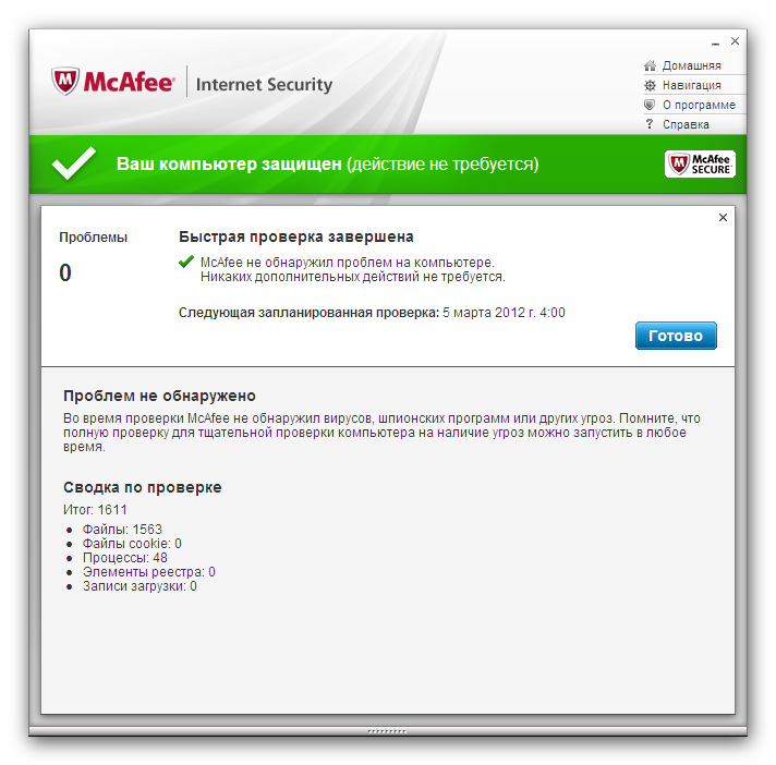 Update File For Mcafee Antivirus Free Download.