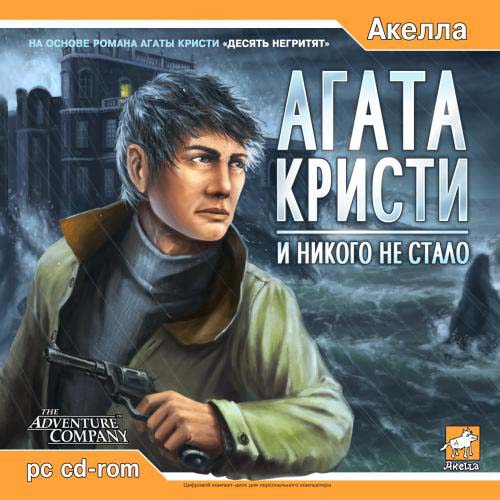 Agatha Christie: And Then There Were None / Агата Кристи: И никого не стало [L] [RUS] (2005)
