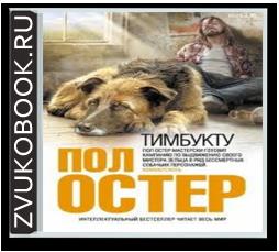 Остер Пол «Тимбукту»