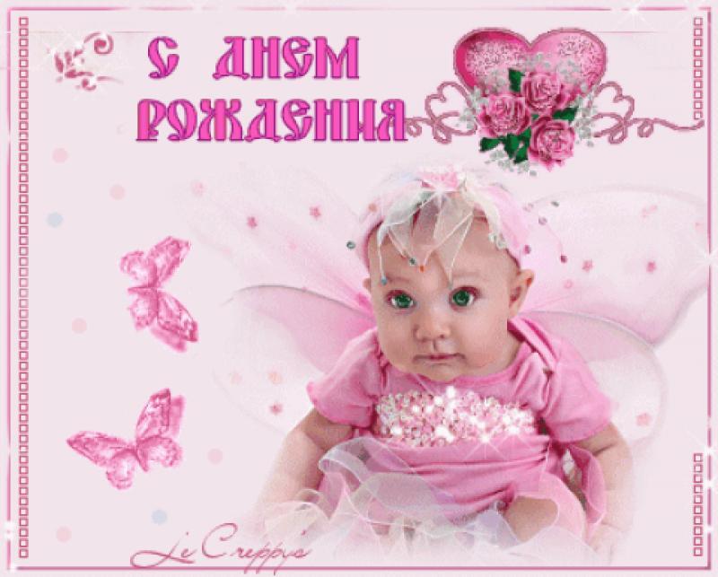 Поздравление с днем рождения годовалой дочки