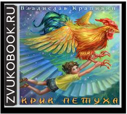 Крапивин Владислав «Крик петуха»