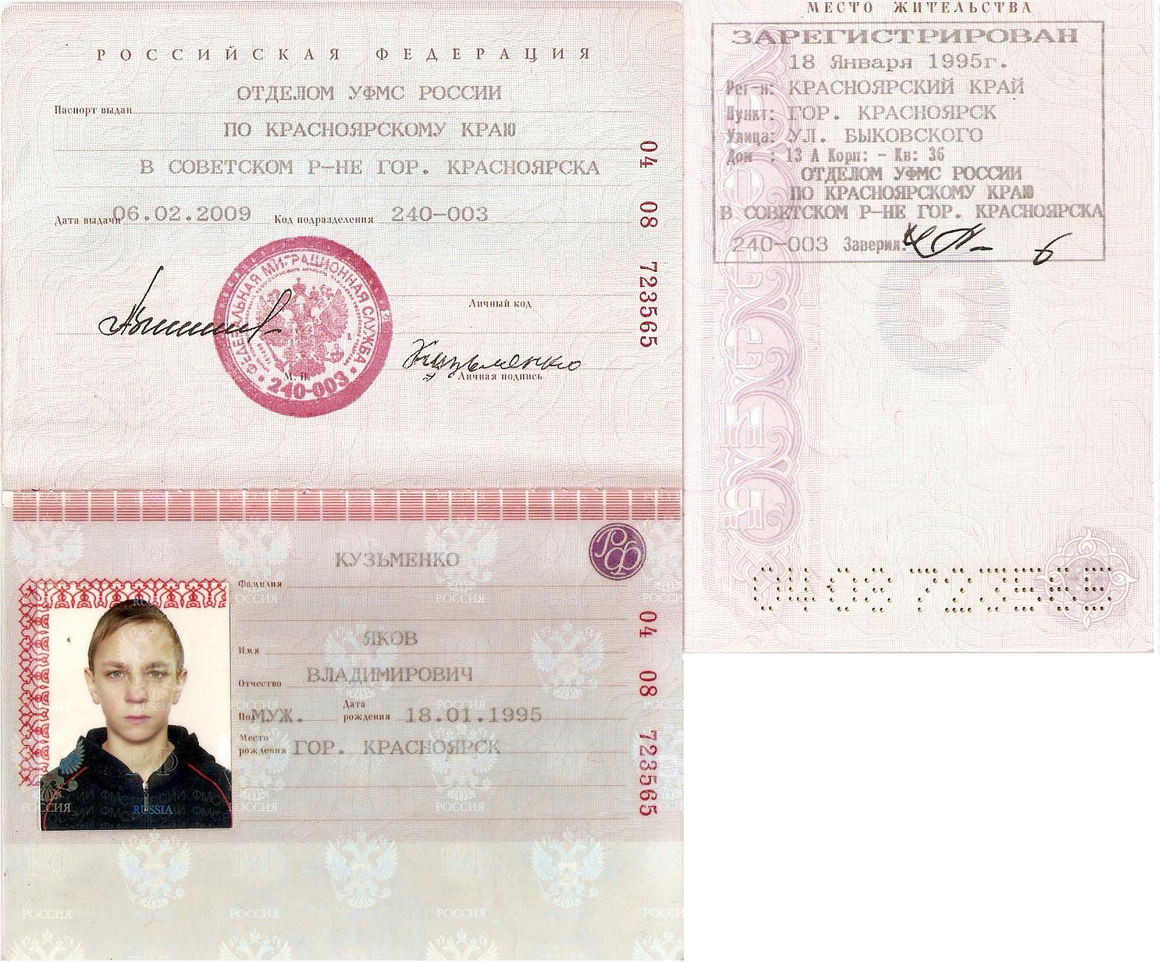 Как сделатьграфию на паспорт photoshop