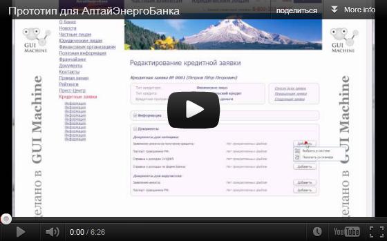 прототип веб-интерфейса для АлтайЭнергоБанк