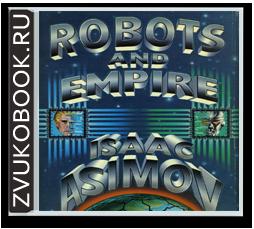 Айзек Азимов «Роботы и Империя»