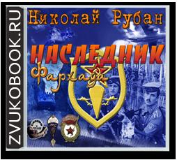 Николай Рубан «Наследник Фархада»