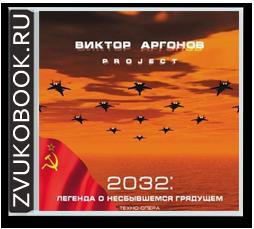 Аргонов Виктор «2032: Легенда о несбывшемся грядущем»