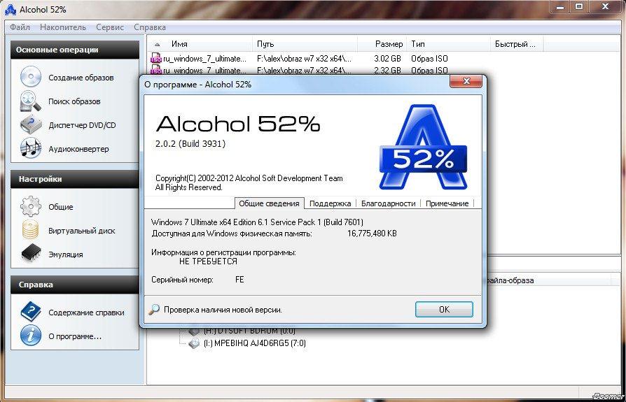 Алкоголь как сделать образ с диска
