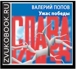 Валерий Попов «Ужас победы»