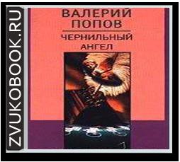 Валерий Попов «Чернильный ангел»