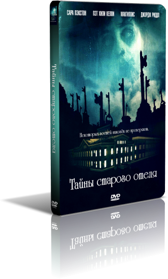����� ������� ����� / The Innkeepers (2011) DVD9 | DUB | ��������