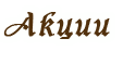 http://s1.hostingkartinok.com/uploads/images/2012/05/1d99dc03bc88539bf959f7f7754c3da2.png