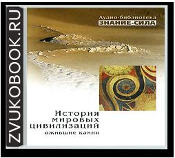 Михаил Чегодаев «История мировых цивилизаций. Ожившие камни»
