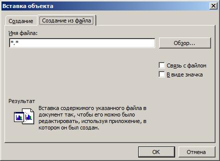 Изменение стандартной иконки word 2003