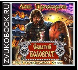 Лев Прозоров «Евпатий Коловрат»