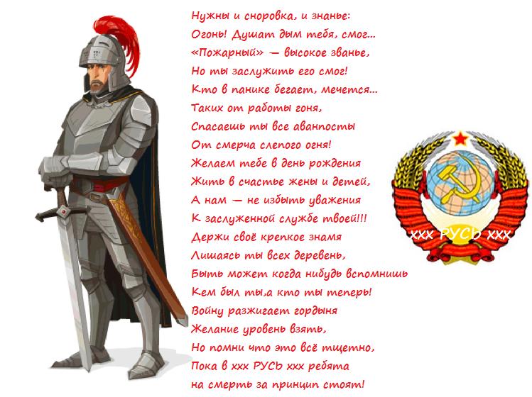 Поздравление рыцарское 85