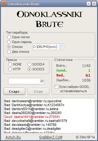 Взлом Вконтакте Через Perl