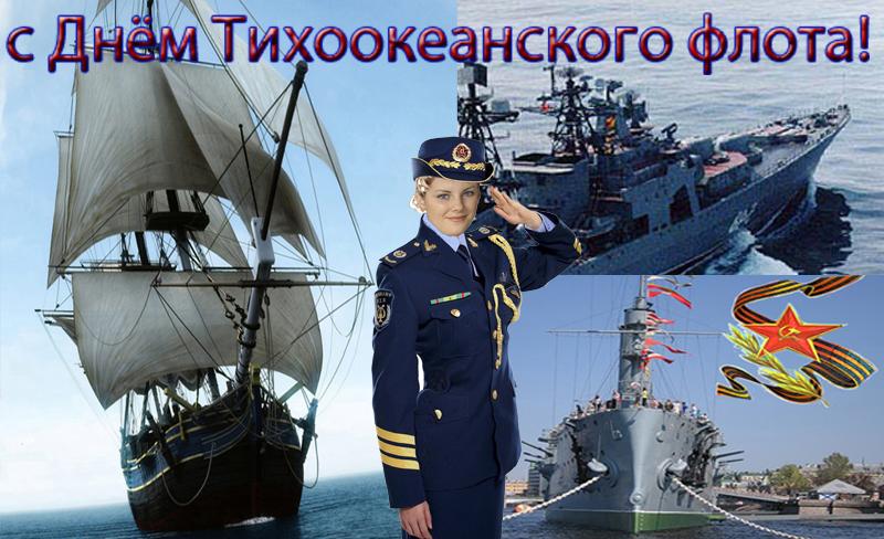 Поздравление с днем тихоокеанского флота россии