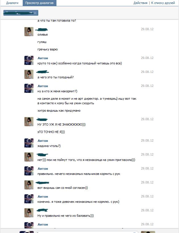 как познакомиться с девушкой вконтакте примеры переписки