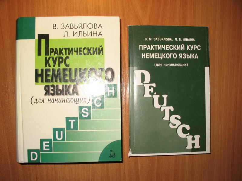 завьяловой решебник немецкому учебник по