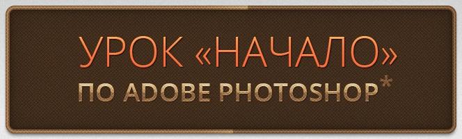 Фотошопа на русском для начинающих