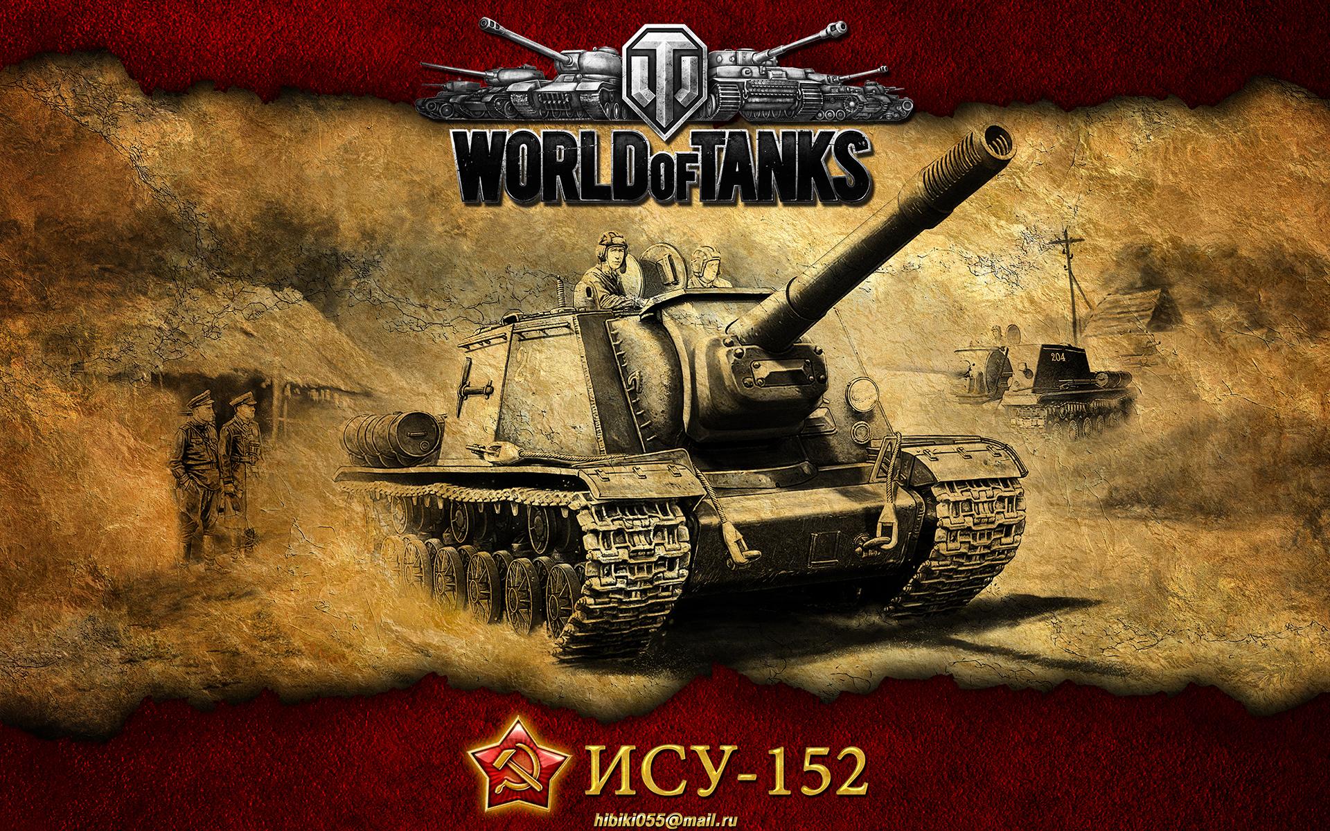 игра танки скачать world of tanks