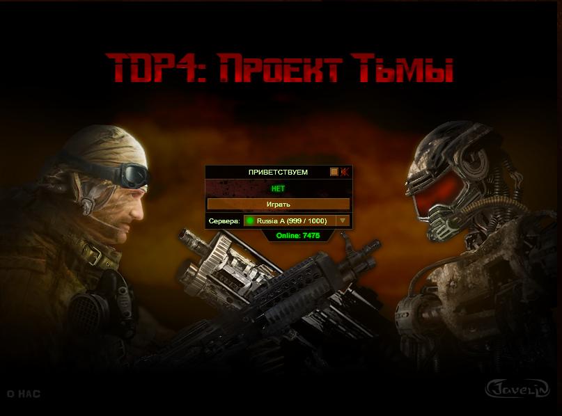 About group. TDP4 взломы, баги, читы.