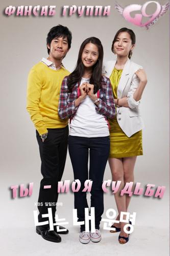 Ты - моя судьба / Neoneun Nae Unmyeong / You are My Destiny (Kim Myung Wook) (61-90 / 178) [KOR+SUB] [Корея, 2008, Романтика, семейное кино, HDTVRip] [RAW]